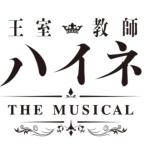 王室教師ハイネ-THE MUSICAL-【DVD】
