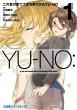 この世の果てで恋を唄う少女YU-NO 1 ファミ通クリアコミックス