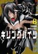 キリングバイツ 8 ヒーローズコミックス