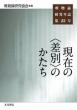 """唯物論研究年誌 第22号 現在の""""差別""""のかたち"""