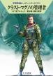 クラスト・マグノの管理者 宇宙英雄ローダン・シリーズ 555 ハヤカワ文庫SF