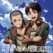 ラジオCD「進撃の巨人ラジオ〜梶と下野の進め!電波兵団〜vol.9」