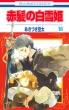 赤髪の白雪姫 18 花とゆめコミックス
