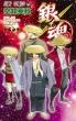 銀魂 -ぎんたま-71 ジャンプコミックス