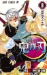 鬼滅の刃 9 ジャンプコミックス