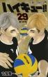 ハイキュー!! 29 ジャンプコミックス