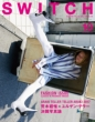 SWITCH Vol.35 No.10 ARAKI TELLER TELLER ARAKI 2017——荒木経惟×ユルゲン・テラー 決闘写真論