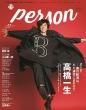 TVガイド PERSON(パーソン)VOL.62