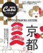 Casa BRUTUS特別編集 京都 マガジンハウスムック