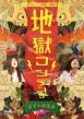 日本エレキテル連合単独公演「地獄コンデンサ」