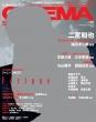 シネマスクエア Vol.96 HINODE MOOK