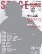 ステージスクエア Vol.29 HINODE MOOK