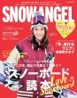 SNOW ANGEL 17-18 HINODE MOOK