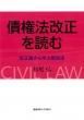 債権法改正を読む 改正論から学ぶ新民法