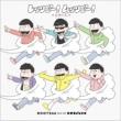 レッツゴー!ムッツゴー!〜6色の虹〜*CD+DVD