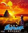 劇場版ポケットモンスター キミにきめた!【Blu-ray通常盤】