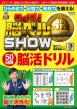 クイズ!脳ベルshow 50日間脳活ドリル 扶桑社ムック