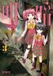 明×暗 Scramble 3 Mfコミックス アライブシリーズ