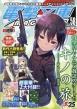 電撃文庫MAGAZINE Vol.58 2017年 11月号