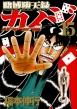 賭博堕天録カイジ ワン・ポーカー編 15 ヤングマガジンKC