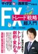 ザイFX!×西原宏一が教えるFXトレード戦略超入門