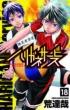 ハリガネサービス 18 少年チャンピオン・コミックス