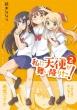 私に天使が舞い降りた! 2 IDコミックス/百合姫コミックス