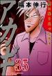 アカギ 35 近代麻雀コミックス