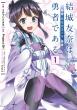 結城友奈は勇者である -鷲尾須美の章-1 電撃コミックスNEXT