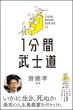 1分間武士道 1min BOOK SERIES