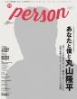 TVガイド PERSON(パーソン)VOL.63
