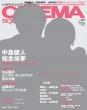 シネマスクエア Vol.97 HINODE MOOK