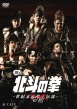 舞台『北斗の拳-世紀末ザコ伝説-』DVD