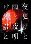SID 日本武道館 2017 「夜更けと雨と/夜明けと君と」 (Blu-ray)