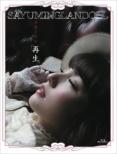 SAYUMINGLANDOLL〜再生〜 (Blu-ray)