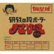鋼鉄の段ボーラーまさゆき e.p.【完全限定生産盤】(+DVD)