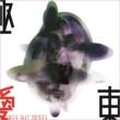 極東 I LOVE YOU (Blu-spec CD2)