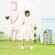 コレカラ 【DVD付き限定盤】