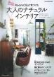RoomClip Style Vol.7 扶桑社ムック