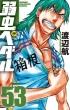 弱虫ペダル 53 少年チャンピオン・コミックス