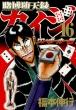 賭博堕天録カイジ ワン・ポーカー編 16 ヤングマガジンKC