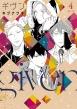 ギヴン 4 ディアプラス・コミックス