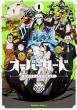 オーバーロード 公式コミックアラカルト 1 カドカワコミックスAエース