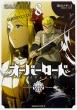 オーバーロード 8 カドカワコミックスAエース