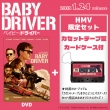 【HMV限定】ベイビー・ドライバー「カセットテープ型カードケース」付き