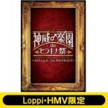 Lh限定 第93期 神威 楽園 De ヒラキナ祭〜ミックス De ハーフ De オリジナルソング〜