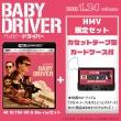 【HMV限定】ベイビー・ドライバー 4K ULTRA HD & ブルーレイセット「カセットテープ型カードケース」付き