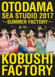 OTODAMA SEA STUDIO 2017 〜SUMMER FACTORY〜