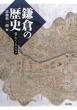 鎌倉の歴史 谷戸めぐりのススメ