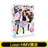 【Loppi・HMV限定兄こまふせんセット】映画『兄に愛されすぎて困ってます』Blu-ray<通常版>